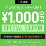【本日限定】¥1,000 OFFクーポンプレゼント♡!