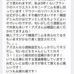 韓国デニムについての質問に辛口で返答。