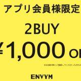 ENVYM 2BUY1000円OFF