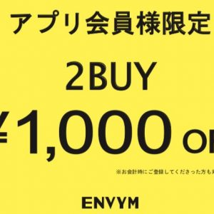 2BUY1000円 オフ!!