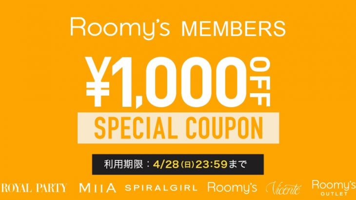 【¥1,000 OFFクーポン】平成最後のクーポン♡!