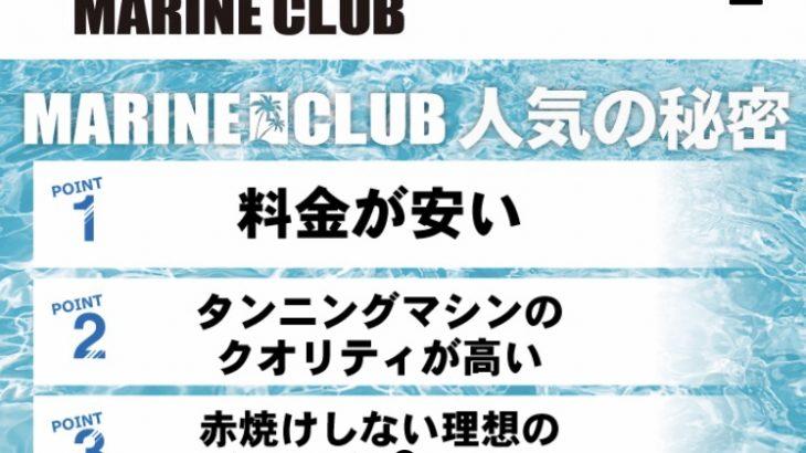 MARINE CLUB 人気の秘密