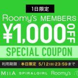 【本日限定】¥1,000 OFF♡!