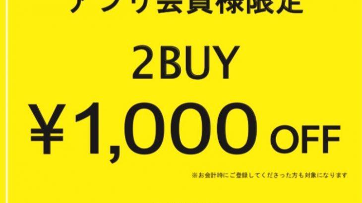 3日間限定‼️2BUY1000円オフ💓