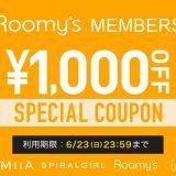 【¥1,000 OFFクーポン】2日間限定♡!