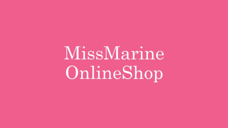MissMarineオンラインストアのお知らせ