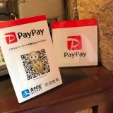 PayPay導入!