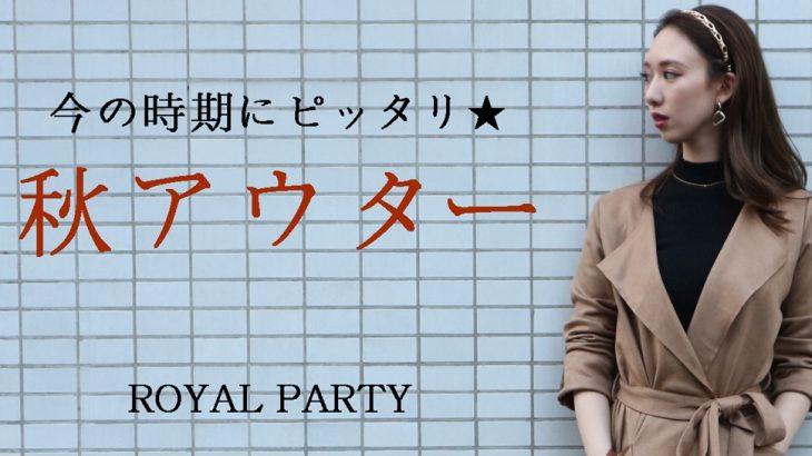 【New】ROYAL PARTYのおすすめ秋アウター♡!