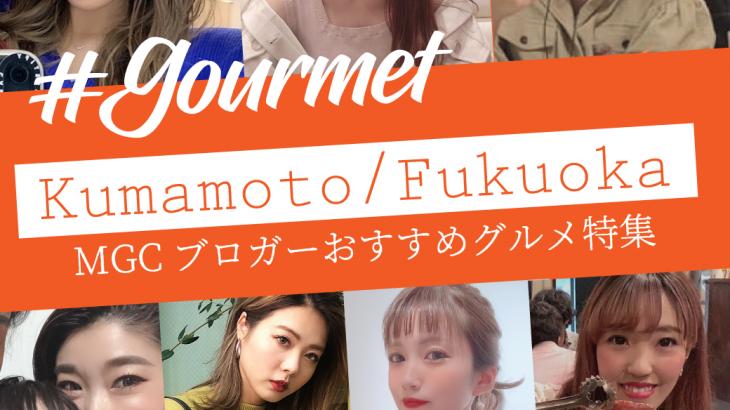 🍰10月版🍖福岡&熊本オススメグルメ特集🍝