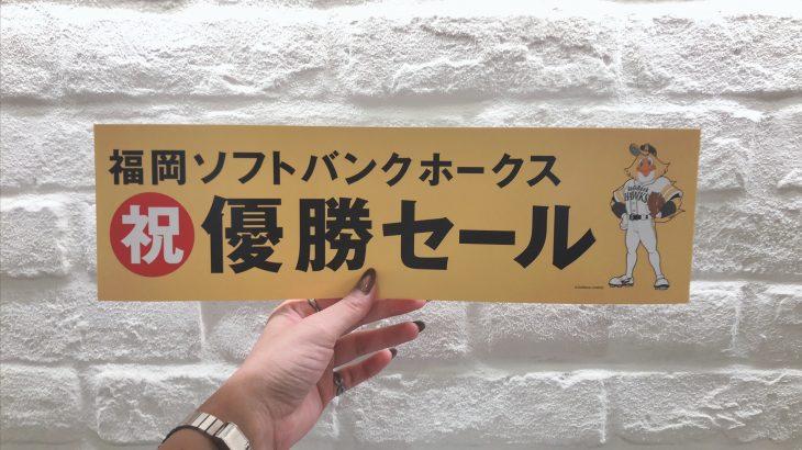 【HAWKS SALE】本日より5日間開催♡!