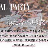 【News】わたなべ麻衣・JOYコラボ企画 Vol.1♡!