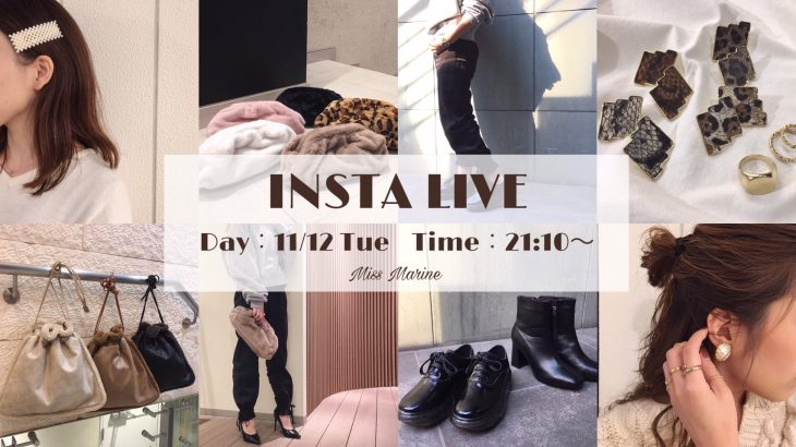 【InstaLive】新作情報をいち早くGET♡
