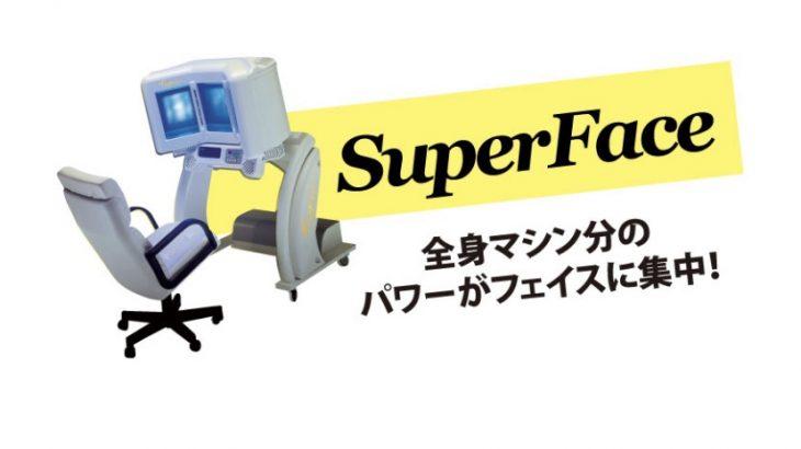 スーパーフェイス!