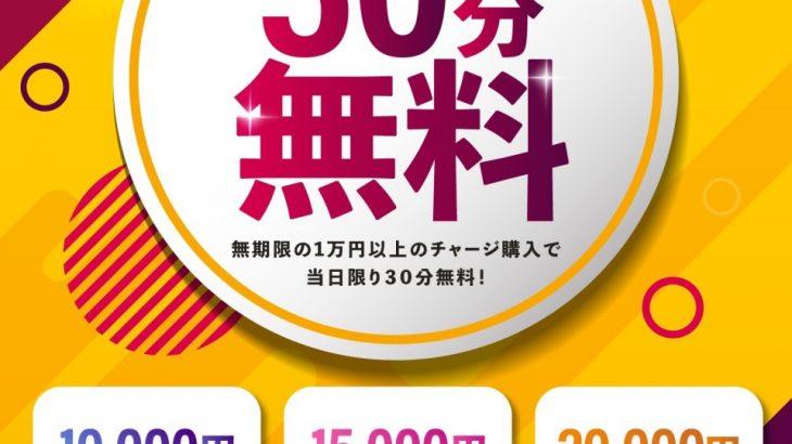 お得情報解禁!!!