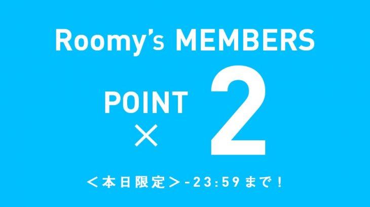 【News】本日ポイント2倍Day♡!