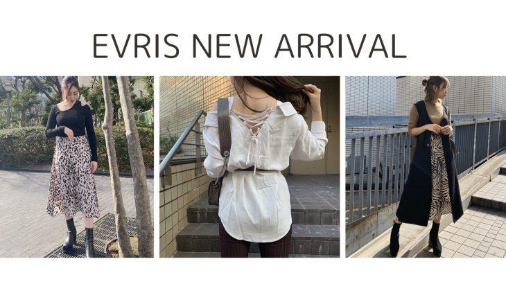 EVRISの新作で スタッフ別おすすめ春コーデ3選🌸