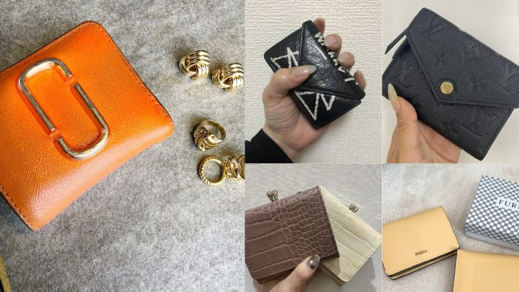 オシャレショップスタッフが今使っている財布を大調査!