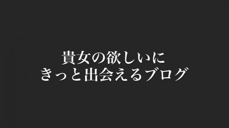 8/8、あなたの欲しいにきっと出会える🤝