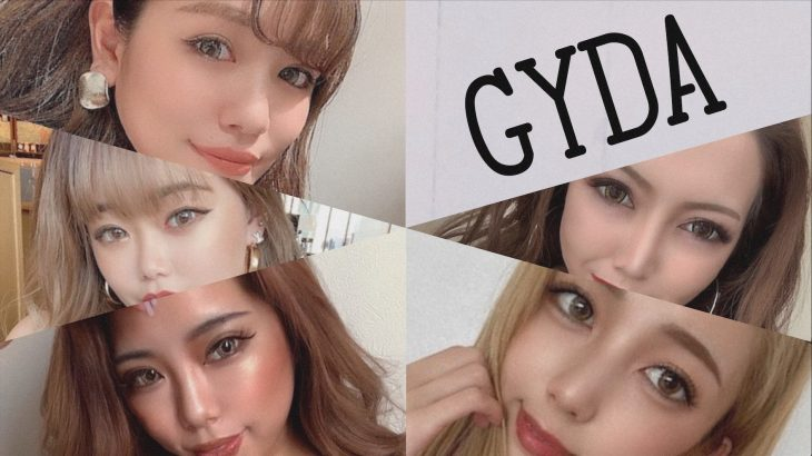 GYDAstaffの気になる、目👀事情を公開📣🤭