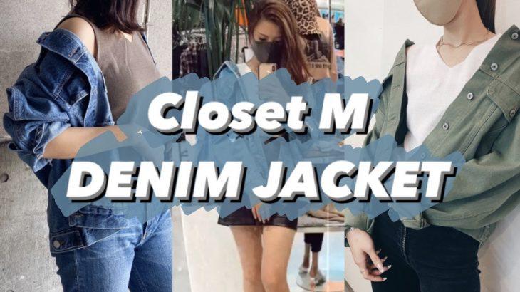【爆売れ】Closet M のデニムジャケット3型