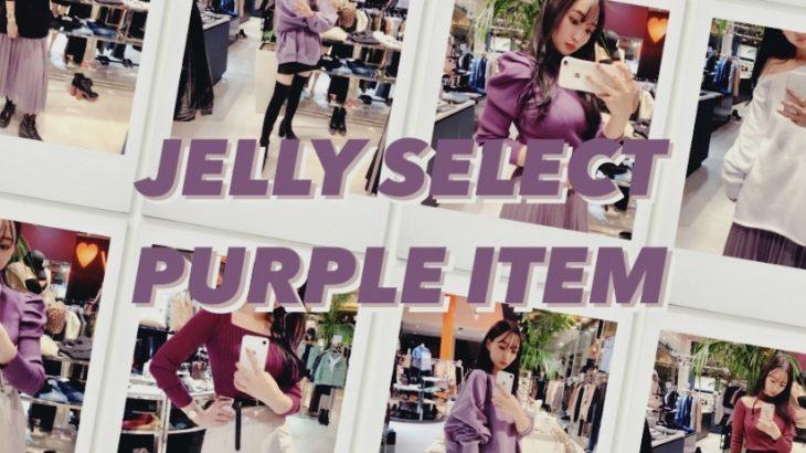 【Jelly】2020挑戦すべき!パープル特集💜